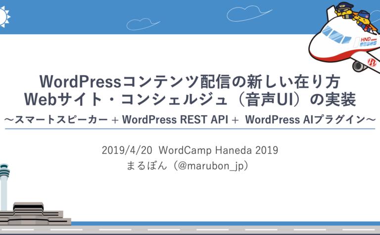 WordCamp Haneda 2019 セッションスライドの公開 | Webサイト・コンシェルジュ(音声UI)の実装